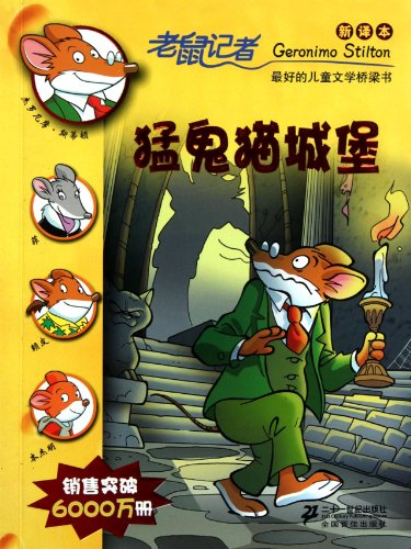 Cat and Mouse in a Haunted House--Geronimo: yi jie luo