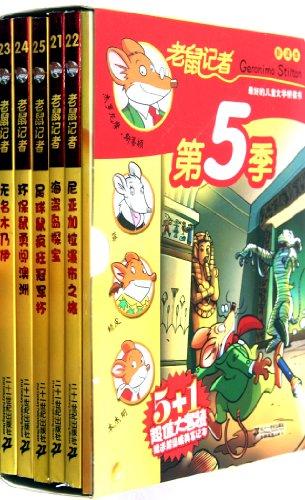 9787539166452: Geronimo Stilton (Volumes 21-25) (Chinese Edition)