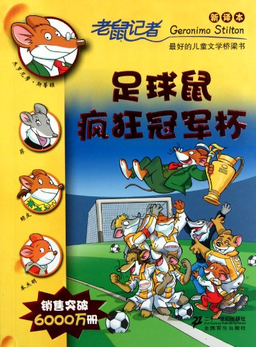 9787539166469: Geronimo Stilton (25): Champion Cup of Crazy Soccer (Chinese Edition)