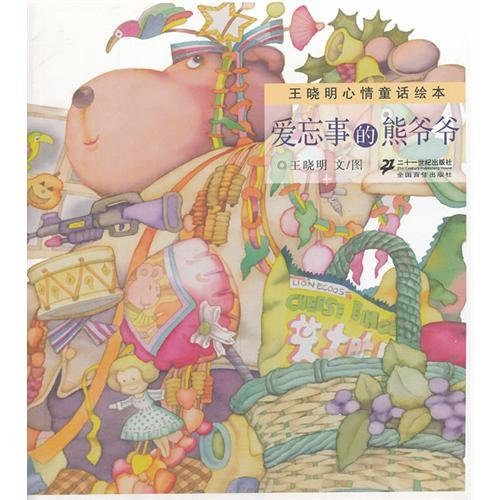 9787539167022: The Forgetful Grandpa BearWang Xiaomings Fairy Tales (Chinese Edition)