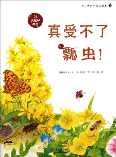 9787539167923: Ladybug- Predators and Symbiosis -- Nature Science Fairy Book-06 (Chinese Edition)