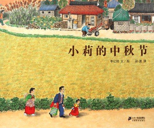 Xiaoli's mid-autumn day (Chinese Edition): li yi pei