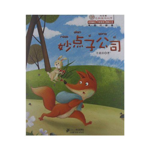 9787539170206: Excellent Tips Company (Chinese Edition)