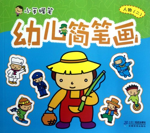 9787539173979: Human Figure (2)/Stick Drawing (Chinese Edition)