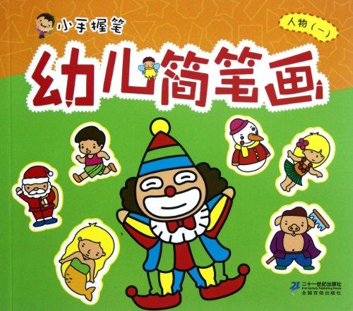 9787539173986: Human Figure (1)/Stick Drawing (Chinese Edition)