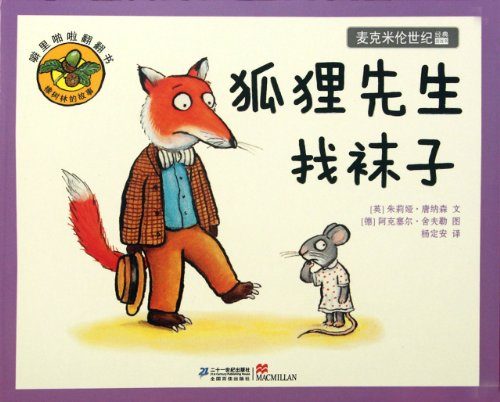 9787539174334: Mr. Fox looking for socks (Chinese Edition)