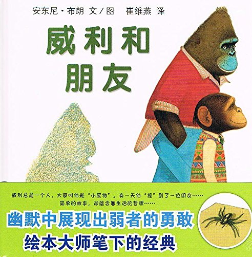 Willy and friends(Chinese Edition): YING ) AN