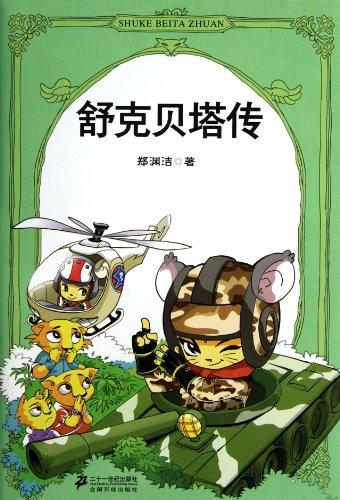 9787539175744: The Stories of Shuke and Beita (Chinese Edition)