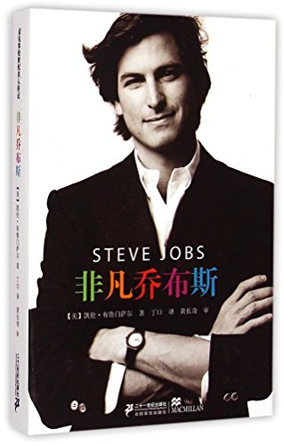 9787539176116: Steve Jobs: The Man Who Thought DifferentThought Different Hardcover) (Chinese Edition)