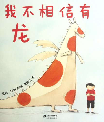 9787539176734: I Dont Believe the Existence of Dragon (Chinese Edition)