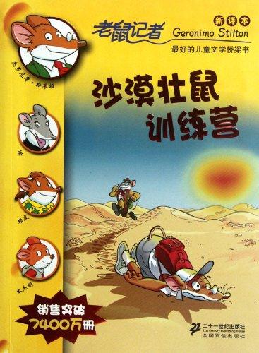 Desert strong rat training camp(Chinese Edition): YI ) JIE LUO NI MO. SI DI DUN