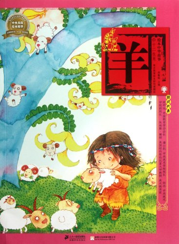 9787539177397: Goat and the Chinese Zodiac-Chinese Story Picture Book (Chinese Edition)