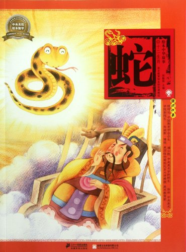 Snake picture book story Zodiac(Chinese Edition): WEI YA XI ZHU ZUO