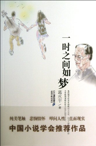 9787539179728: Dream in Moment (Chinese Edition)