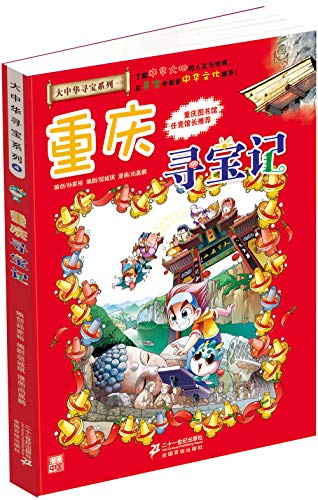 Chongqing Treasure Hunt - my first comic book in the Greater China treasure hunt(Chinese Edition): ...