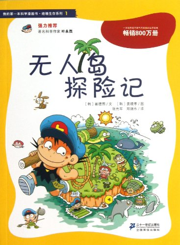 9787539187860: Adventures on the Uninhabited Island (Chinese Edition)