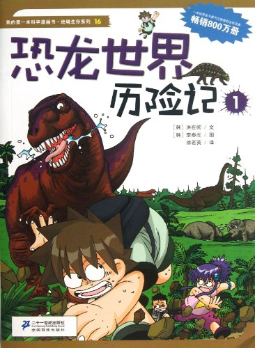 9787539188126: Adventures in the Dinosaurs World 1 (Chinese Edition)