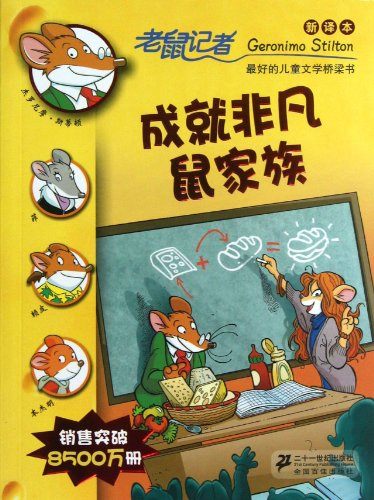 9787539188386: The Mouse Family with Extraordinary Achievements (New Translation) (Chinese Edition)