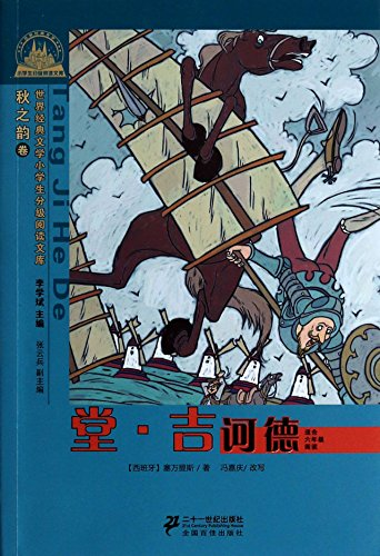 9787539189857: Don Quijote (for Students of Grade 6)