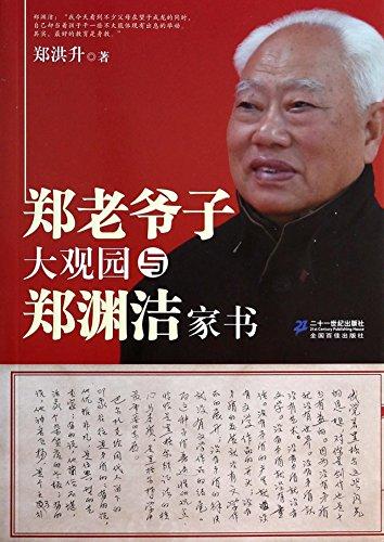9787539192239: Zheng he grand view garden and zheng yuanjie letter(Chinese Edition)