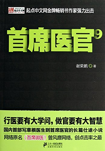9787539194707: The chief medical officer of 9(Chinese Edition)