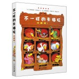 9787539195247: Not the same as Carmela (Collector's Edition 1)(Chinese Edition)