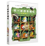 9787539195254: Not the same as Carmela (Collector's Edition 2)(Chinese Edition)