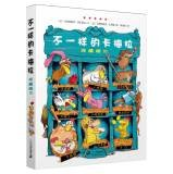 9787539195261: Not the same as Carmela (Collector's Edition 3)(Chinese Edition)