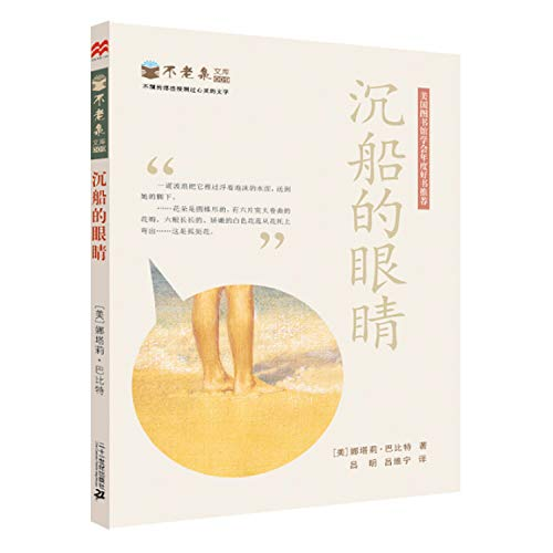 Fountain of Youth Library 9: sunken eyes(Chinese: MEI ) NA
