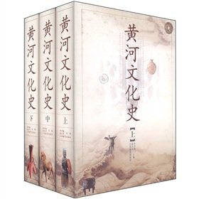 Yellow River Cultural History (Set of 3)(Chinese: XU JI JUN
