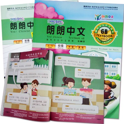 9787539259338: Yes! Chinese :LangLang Chinese Book 6B (Textbook (6B) + Workbook (6B) Included)