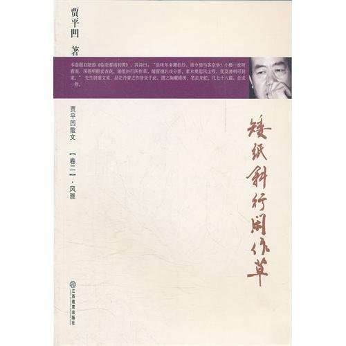 His Literature (Volume 2). Fuga: Dwarf paper oblique busy for grass(Chinese Edition)