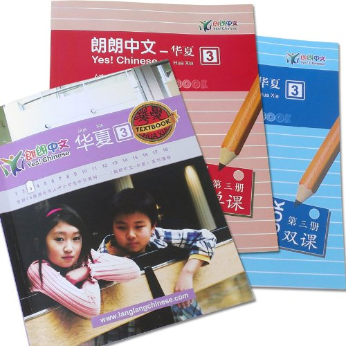 9787539265001: Yes! Chinese: Langlang Chinese-huaxia Book 3(1 Text+2 Workbooks Included)