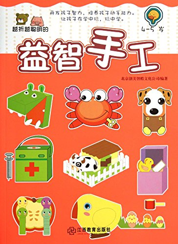 4-5 years old - the more the more intelligent puzzle hand fold(Chinese Edition): BEN SHE