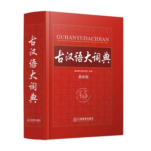 Ancient Chinese Dictionary (latest edition) (fine)(Chinese Edition): HAN LIN CI SHU BIAN XIE ZU ...