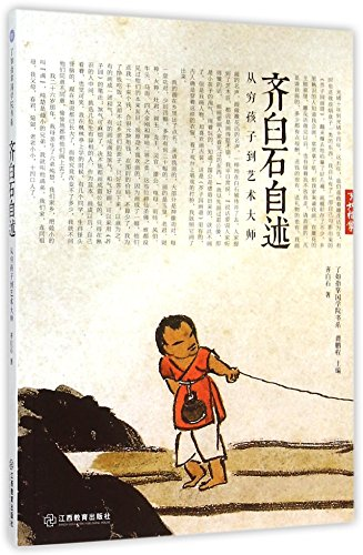 9787539277462: Autobiography of Qi Baishi--from a Poor Child to the Maestro (Chinese Edition)
