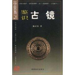 forensics ancient mirror [Paperback]: SHI ZHENG DONG