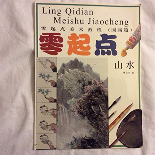 9787539312415: Beginners art tutorial Chinese painting papers ---- Landscape(Chinese Edition)