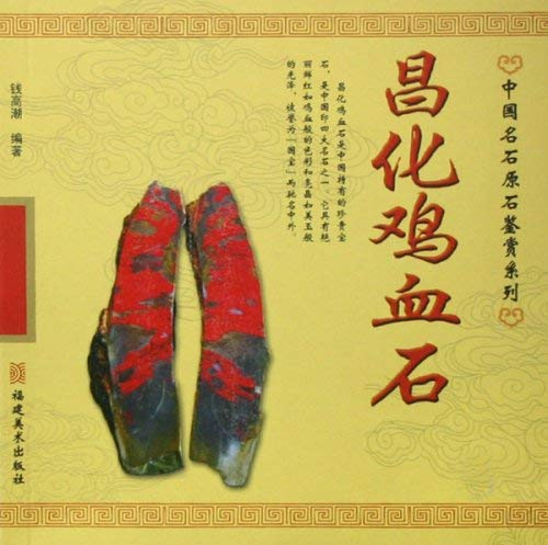 9787539318523: Chinese name Ishihara Stone Appreciation Series: Changhua soapstone(Chinese Edition)