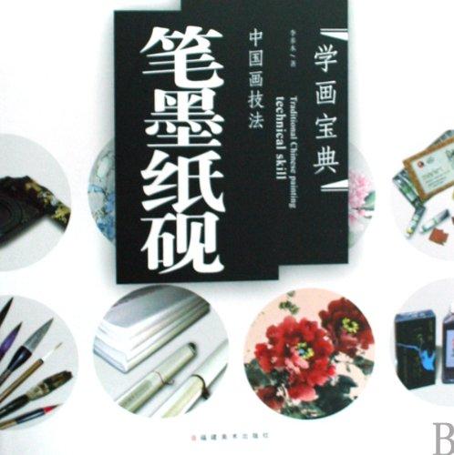 9787539321158: 中国画技法——笔墨纸砚李多木福建美术出版社9787539321158