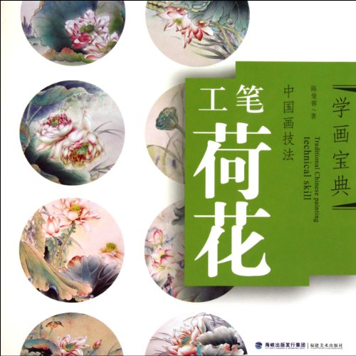 9787539324821: Fine Brushwork Painting: Lotus-Chinese Painting Techniques-Painting Skill Collection (Chinese Edition)