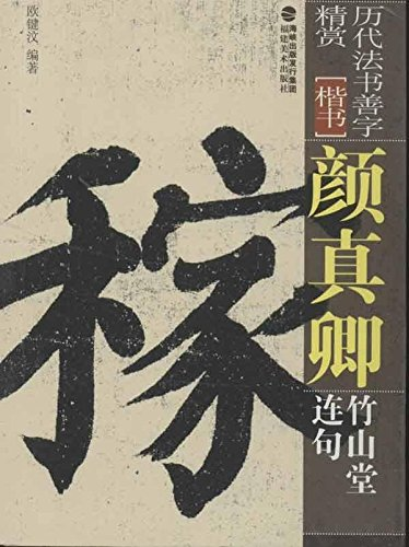 Genuine Boya ancient law books good word refined tours regular script: Yen Chen-ching Chushan ...
