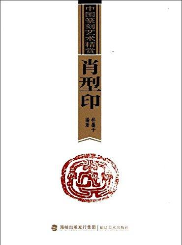 Xiao-type printed(Chinese Edition): OU JIAN WEN