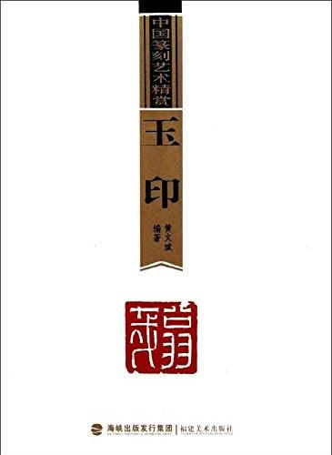 Chinese carving art fine reward: Jade printed: HUANG WEN BIN