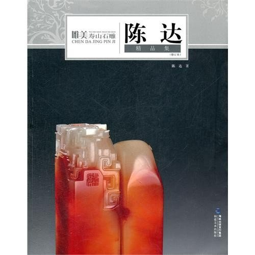 9787539326597: Fine Works of Chen Da: Beautiful Shoushan Stone Carving (Chinese Edition)