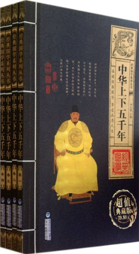 Classic Sinology Series - China up and down five thousand years (four) (Value Collector's ...