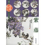 9787539328898: Copying Collection Chinese painting techniques : Wisteria(Chinese Edition)