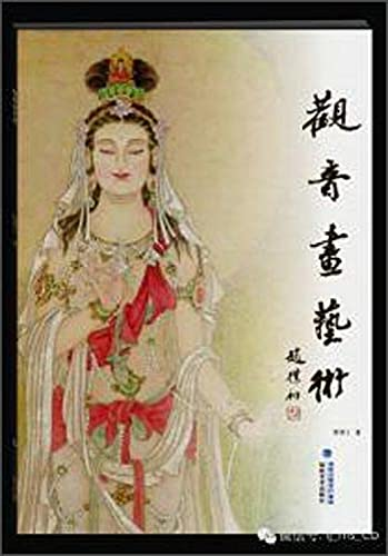 9787539330624: Guanyin painting art(Chinese Edition)