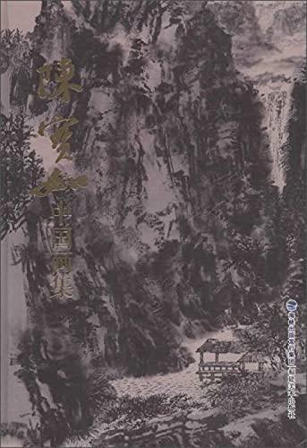 9787539334653: 陈宝如中国画集(精)
