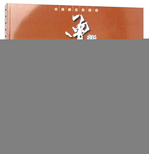 9787539334868: 曾刚写生选(新版)/中国画名家技法